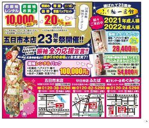 五日市本店23周年.JPG