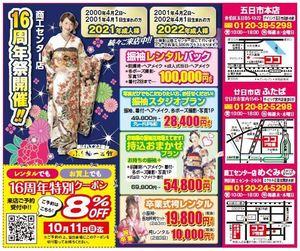 西広島タイムス0918.JPG