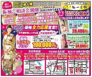 西広島タイムス 2020-01-31.jpg